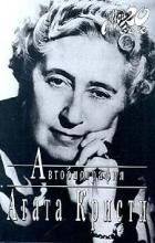 Агата Кристи - Автобиография