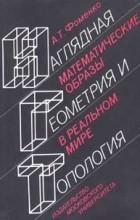 А. Т. Фоменко - Наглядная геометрия и топология. Математические образы в реальном мире (сборник)
