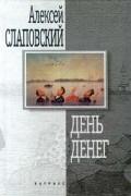 Алексей Слаповский - День денег