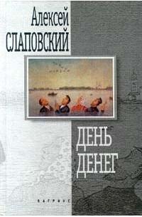Алексей Слаповский - День денег (сборник)