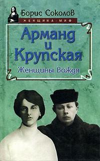 Борис Соколов - Арманд и Крупская. Женщины вождя
