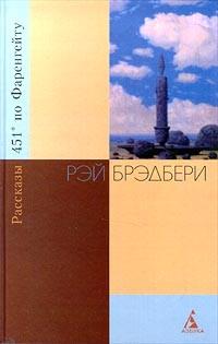 Рэй Брэдбери - 451° по Фаренгейту. Рассказы (сборник)