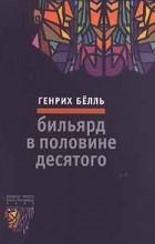 Генрих Белль - Бильярд в половине десятого