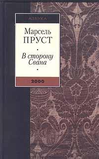 Марсель Пруст - В сторону Свана (сборник)