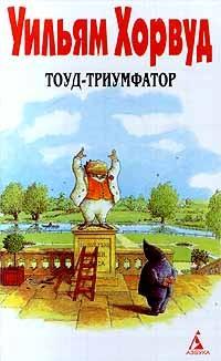 Уильям Хорвуд - Тоуд - триумфатор