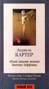 Анджела Картер - Адские машины желания доктора Хоффмана