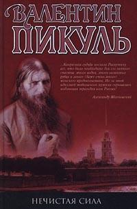 Валентин Пикуль - Нечистая сила (сборник)