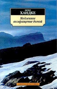 Петер Хандке - Медленное возвращение домой