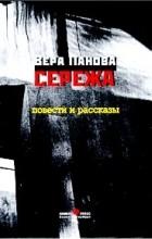 Вера Панова - Сережа. Повести и рассказы (сборник)