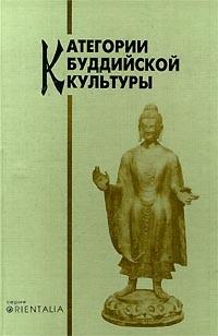без автора - Категории буддийской культуры