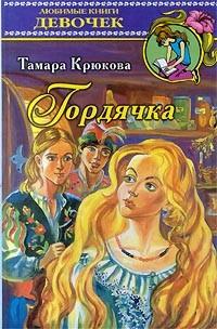 Тамара Крюкова - Гордячка. Заклятие гномов (сборник)