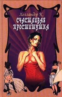 Проститутки с телефонами
