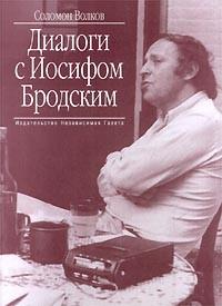 Соломон Волков - Диалоги с Иосифом Бродским