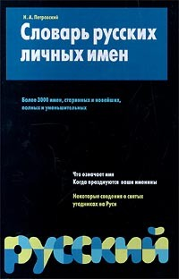 Н. А. Петровский - Словарь русских личных имен