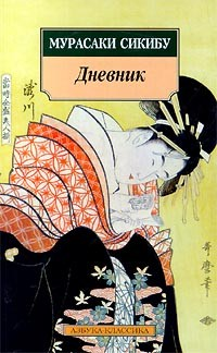 Мурасаки Сикибу - Дневник