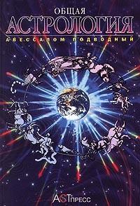 Авессалом Подводный  - Общая астрология