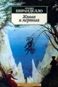 Луиджи Пиранделло - Живая и мертвая. Новеллы