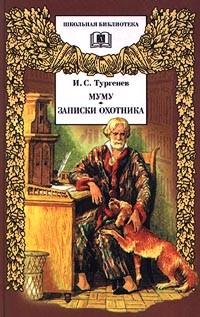 Иван Тургенев - Муму. Записки охотника (сборник)
