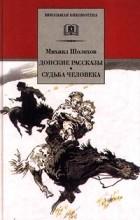 Михаил Шолохов - Донские рассказы. Судьба человека