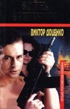 Виктор Доценко — Война Бешеного