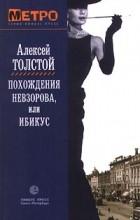 А. Н. Толстой - Похождения Невзорова, или Ибикус