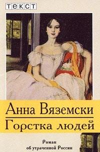Анна Вяземски - Горстка людей
