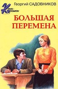 Георгий Садовников - Большая перемена