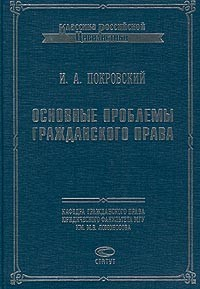 И. А. Покровский - Основные проблемы гражданского права (сборник)