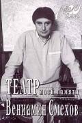 Вениамин Смехов - Театр моей памяти
