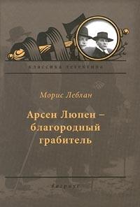 Морис Леблан - Арсен Люпен – благородный грабитель