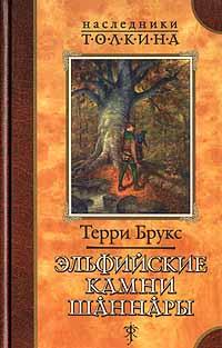 Терри Брукс - Эльфийские камни Шаннары