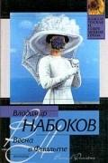 Владимир Набоков - Весна в Фиальте (сборник)