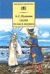 А. С. Пушкин - Сказки. Руслан и Людмила (сборник)