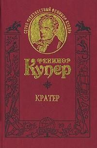 Джеймс Фенимор Купер - Кратер