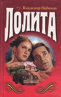 Владимир Набоков - Лолита. Приглашение на казнь (сборник)