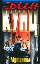 Дин Кунц - Мутанты (сборник)