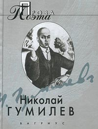 Николай Гумилёв - Николай Гумилев. Проза поэта (сборник)