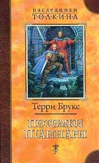 Терри Брукс - Потомки Шаннары