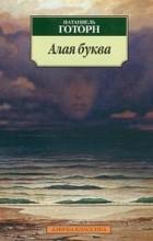 Натаниель Готорн - Алая буква