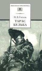 Н. В. Гоголь — Тарас Бульба