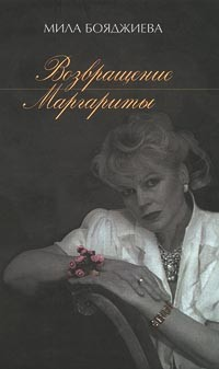 Мила Бояджиева - Возвращение Маргариты
