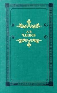 А. В. Чаянов - Венецианское зеркало (сборник)