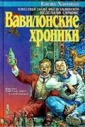 Елена Хаецкая - Вавилонские хроники