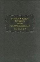 - Фантастические повести (сборник)