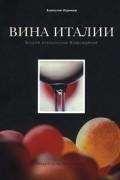 Анатолий Корнеев - Вина Италии. Второе итальянское Возрождение (сборник)