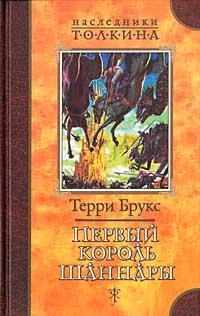 Терри Брукс - Первый король Шаннары