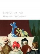Вильям Теккерей — Ярмарка тщеславия