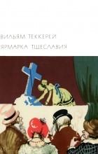Вильям Теккерей - Ярмарка тщеславия