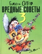 Григорий Остер - Вредные советы 3