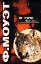 """Фарли Моуэт - Не кричи: """"Волки!"""""""